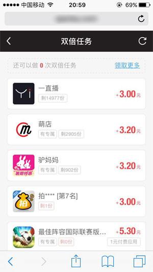 钱咖app任务单价高