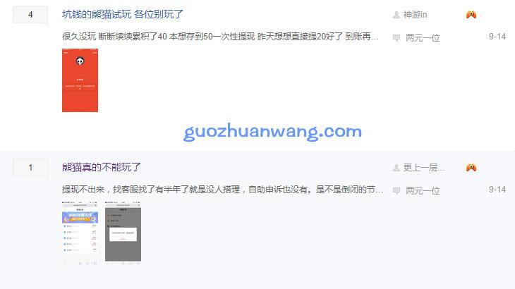 熊猫试玩app不支付是不是倒闭了