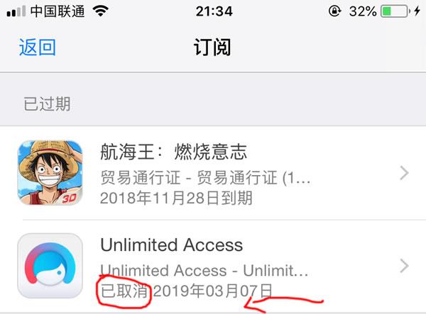 苹果取消自动订阅