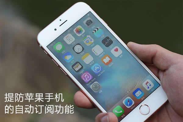 提防苹果手机的自动订阅功能